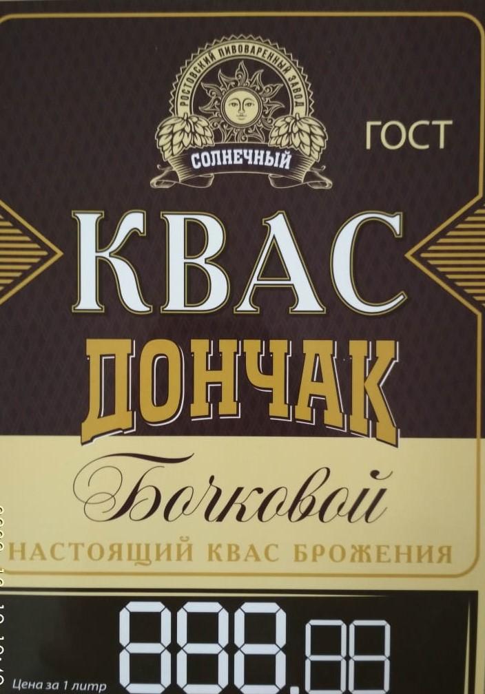 Квас Дончак