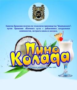Сидр Пина-Колада