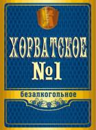 Хорватское №1