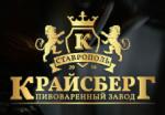 "Пивоваренный завод ""Крайсберг"""