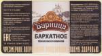 Появился новый сорт пива Варница Бархатное