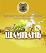 Сидр Шампань-Asti
