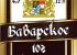Баварское Юг нефильтрованное