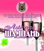 Шампань-Asti Rose