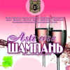 Сидр Шампань-Asti Rose
