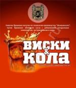 Сидр Шампань-Виски-Кола